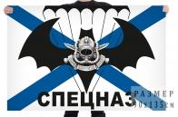 Флаг «Dum Spiro Spero» спецназа ВМФ
