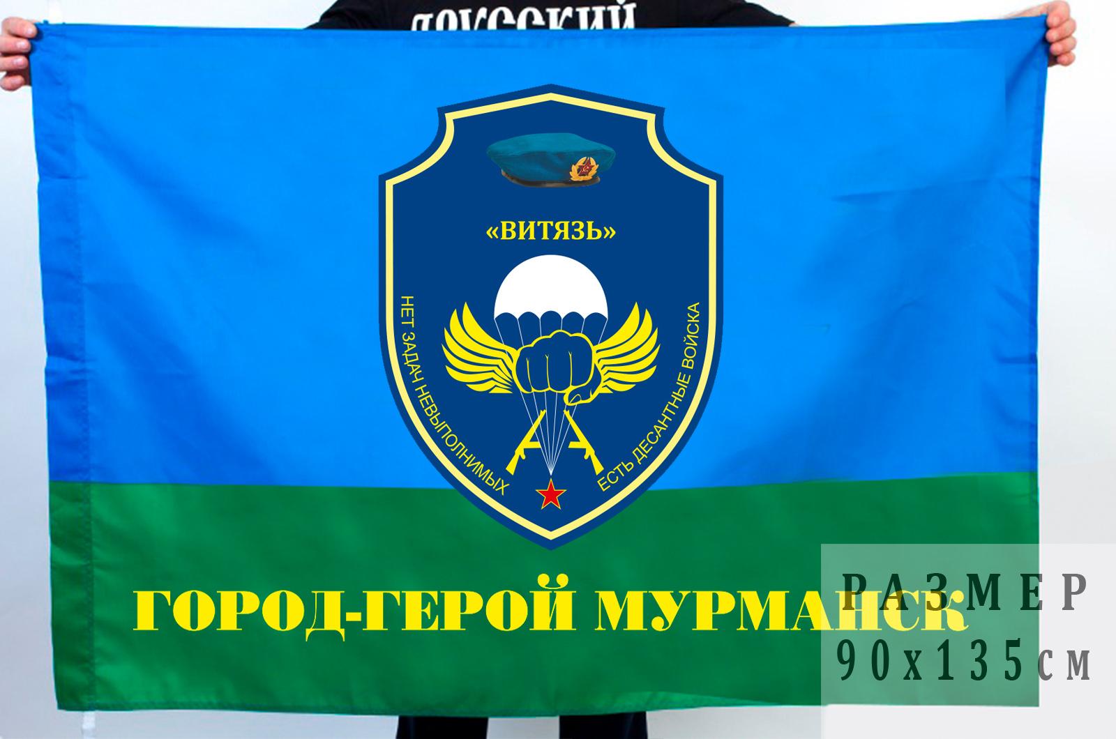 """Флаг ДВПК """"Витязь"""""""