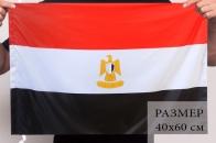 Флаг Египта 40x60 см