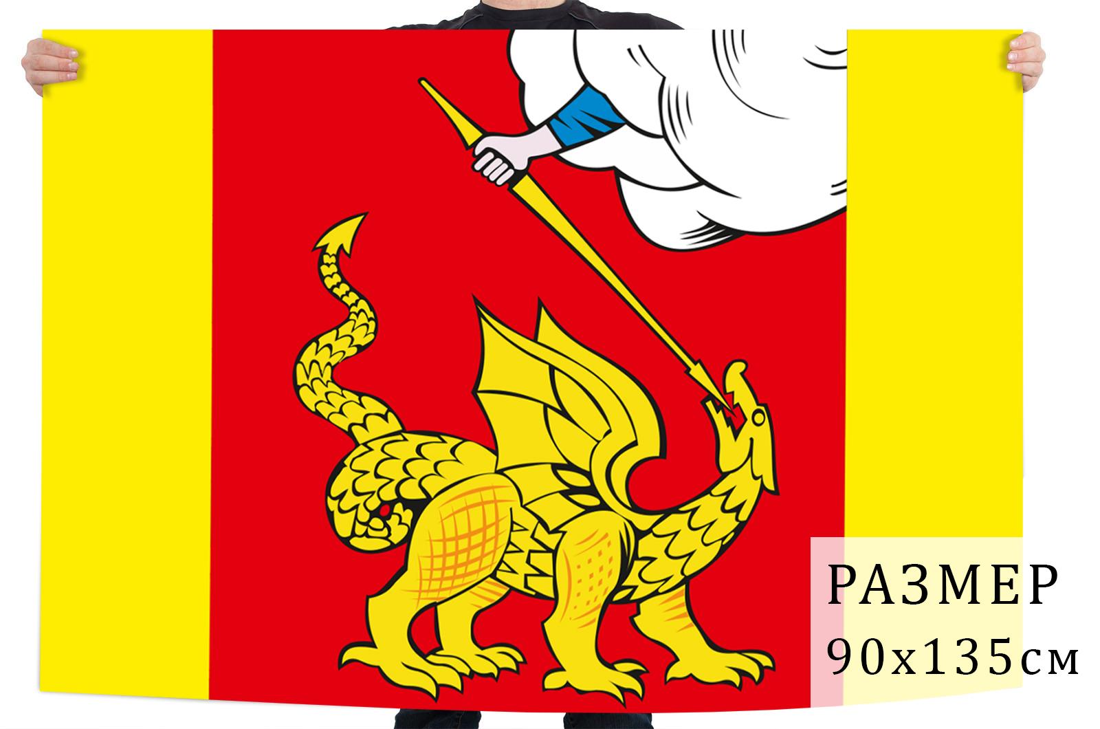 Флаг Егорьевского района