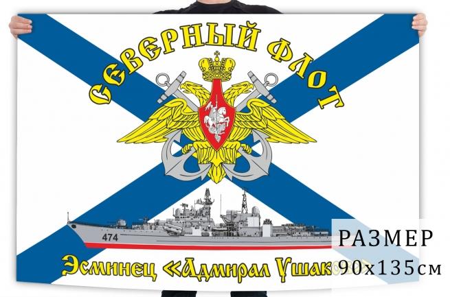 Флаг ЭМ «Адмирал Ушаков»