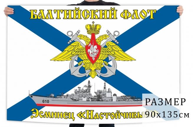 Флаг ЭМ «Настойчивый»