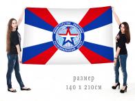 Флаг Экспедиционного центра Министерства обороны России