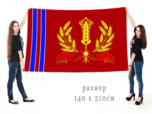 Большой флаг Еланского муниципального района
