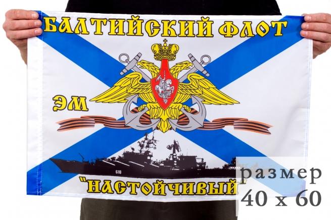 Флаг ЭМ «Настойчивый» 40x60 см