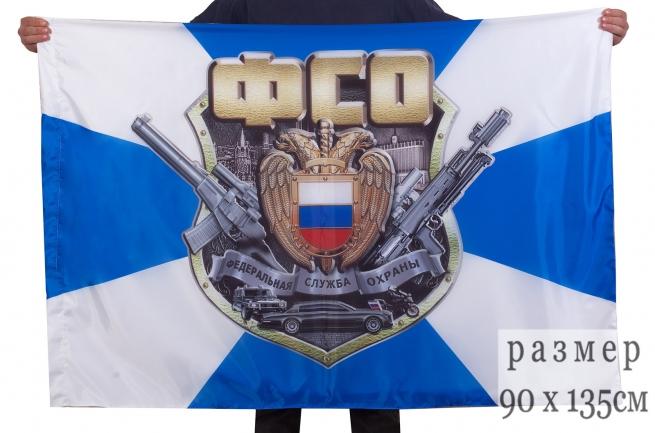 "Флаг ""Эмблема ФСО"" - купить недорого"