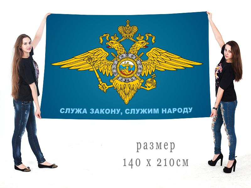 Купить в Москве красивый флаг с эмблемой Министерства внутренних дел