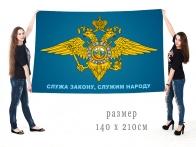 Флаг с эмблемой Министерства внутренних дел