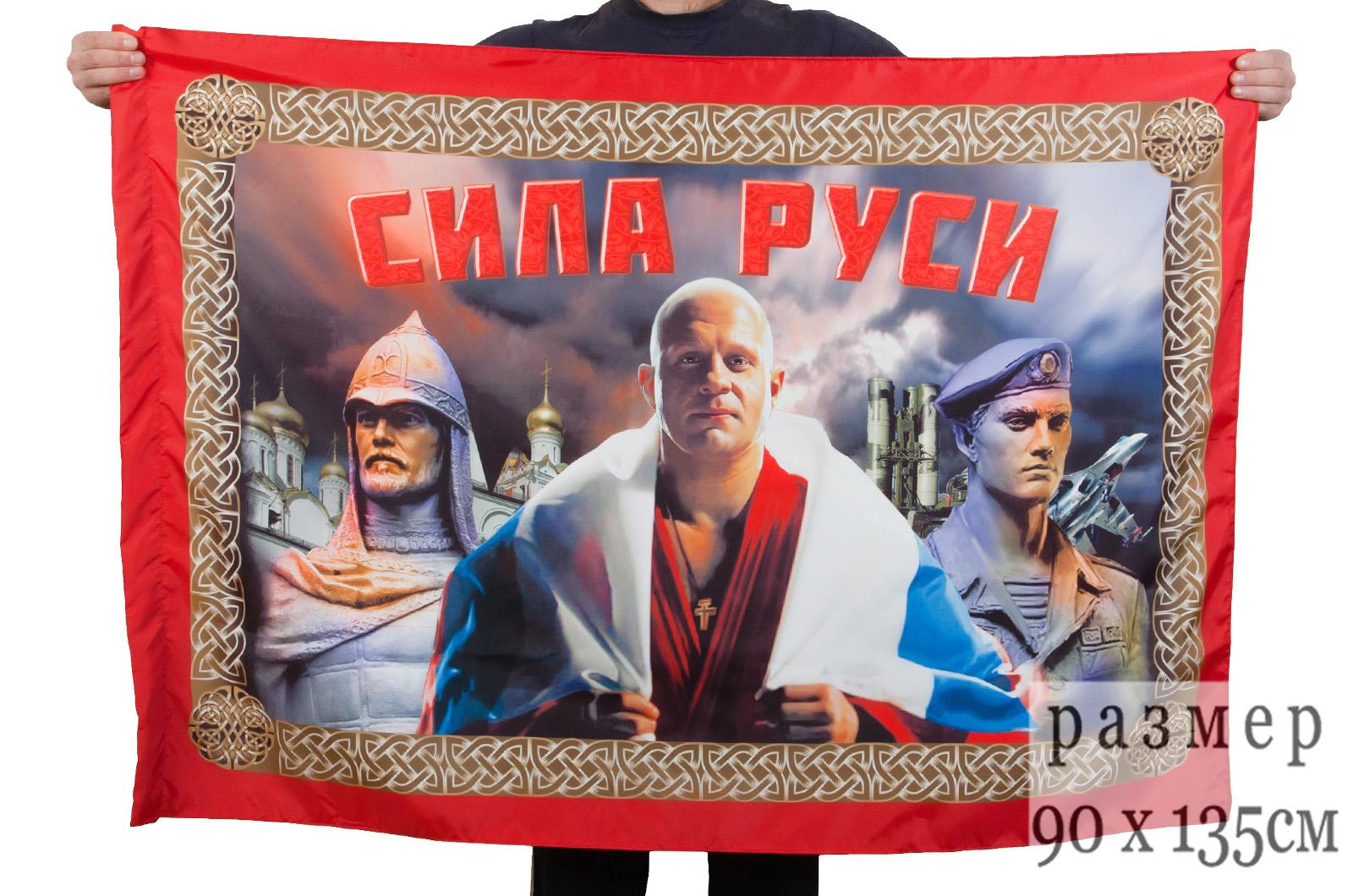 """Флаг """"Емельяненко - Сила Руси"""""""