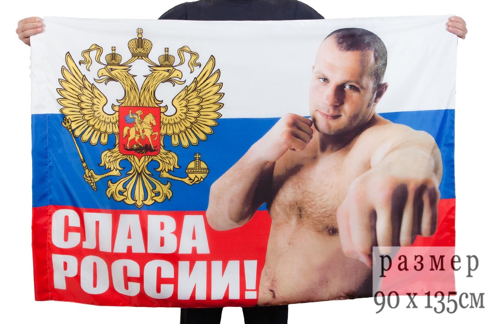 """Флаг """"Емельяненко - Слава России!"""""""
