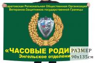 Флаг Энгельского отделения ветеранов погранвойск