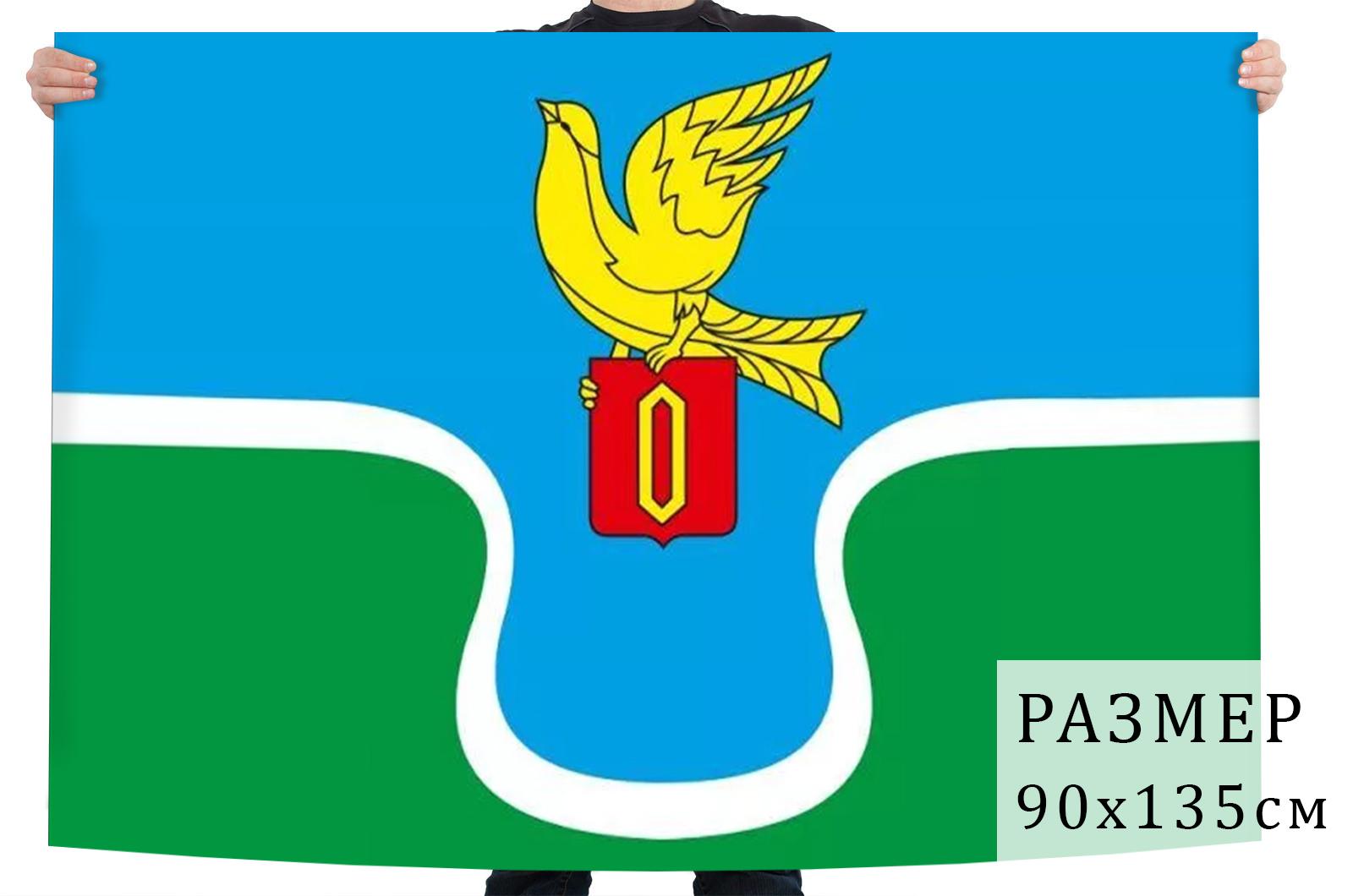 Флаг Ермолина