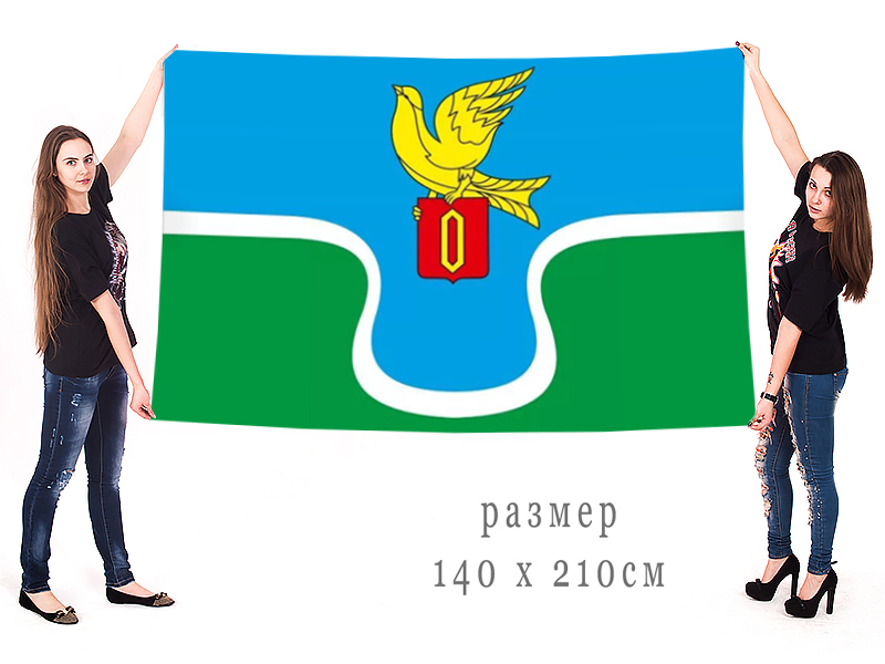 Большой флаг Ермолина
