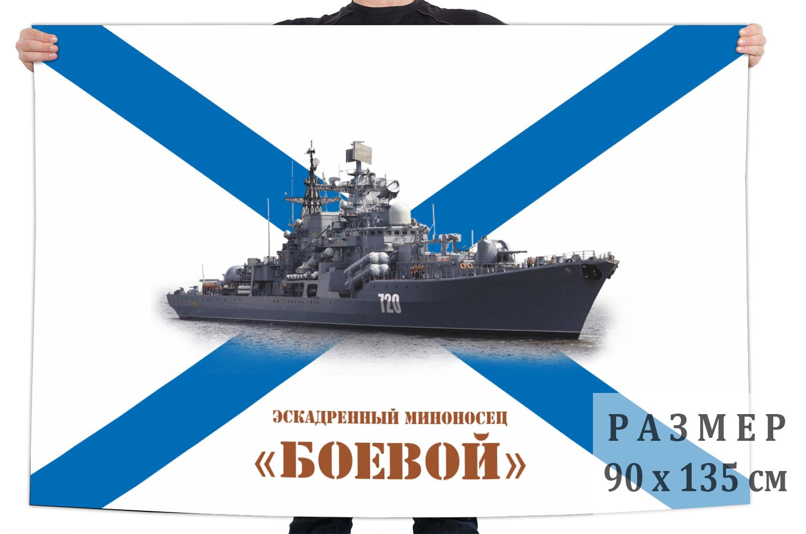 Флаг эскадренного миноносца Боевой