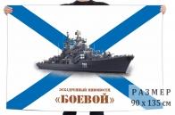 """Флаг эскадренного миноносца """"Боевой"""""""