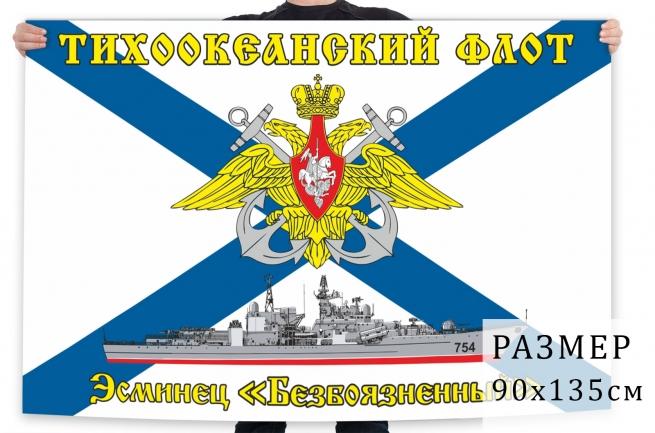 Флаг эсминца Безбоязненный