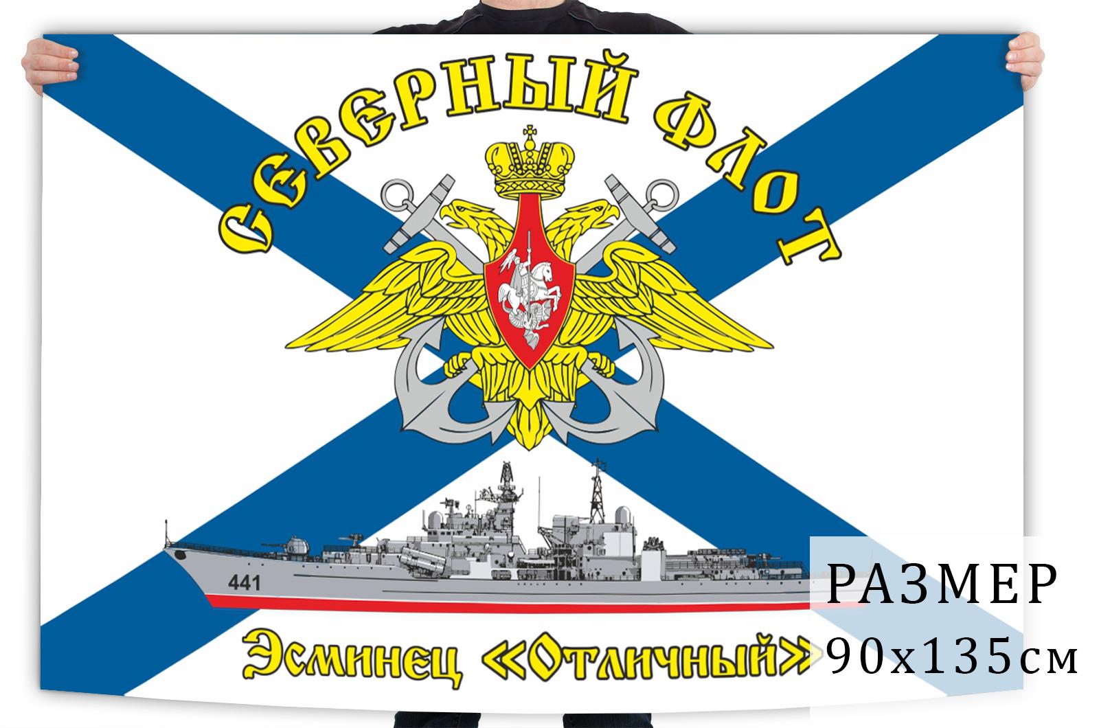 """Флаг эсминца """"Отличный"""""""