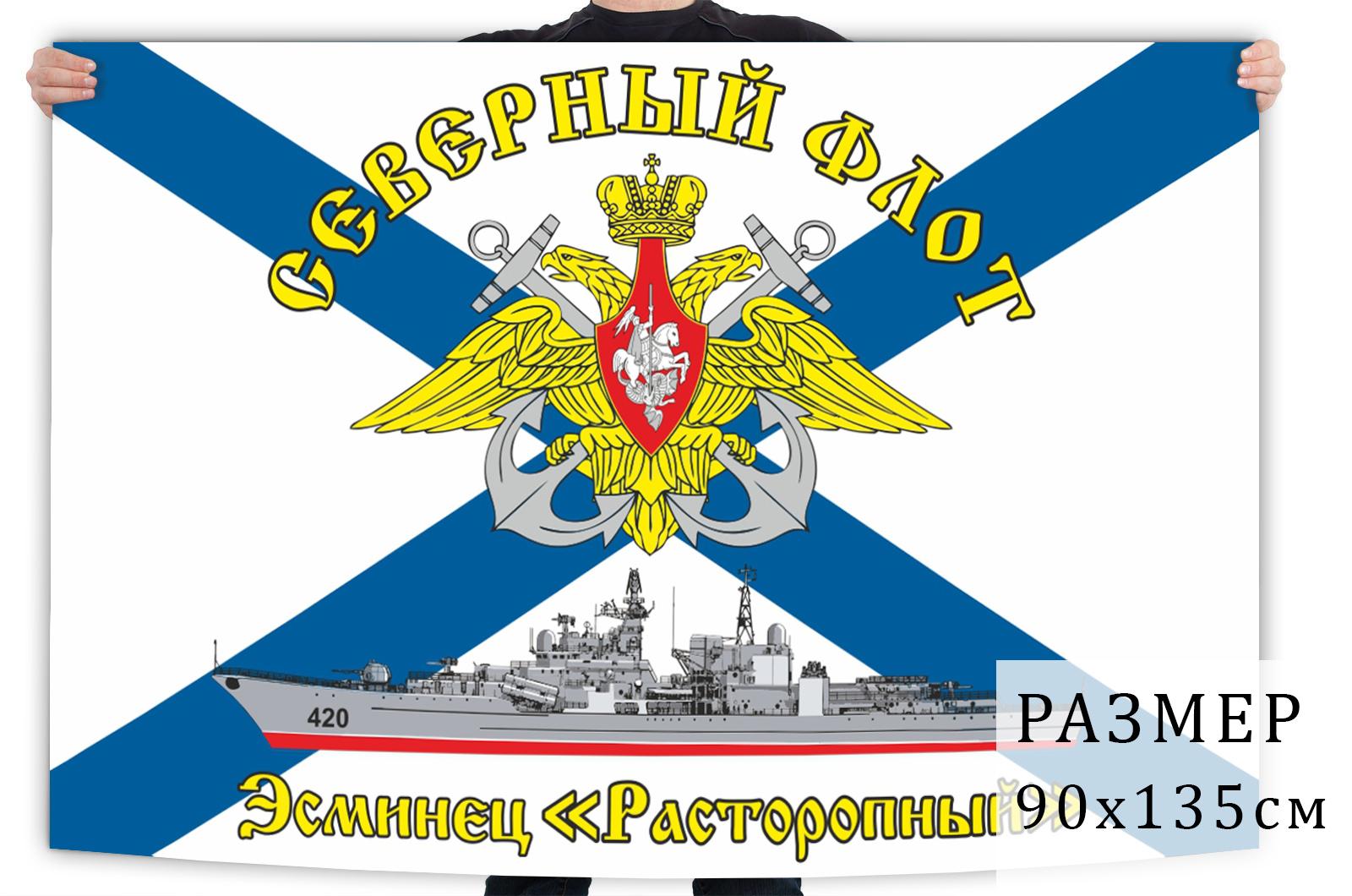 """Флаг эсминца """"Расторопный"""""""