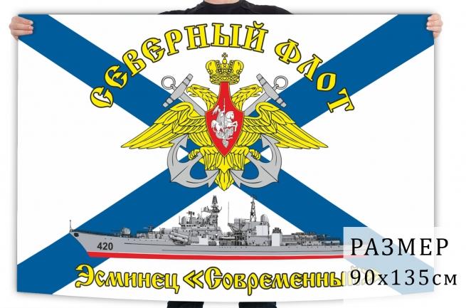 """Флаг эсминца """"Современный"""""""