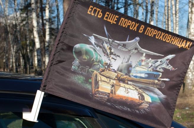 Флаг есть еще порох в пороховницах
