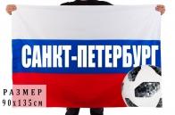 Флаг фаната сборной России к ЧМ-2018 Санкт-Петербург.