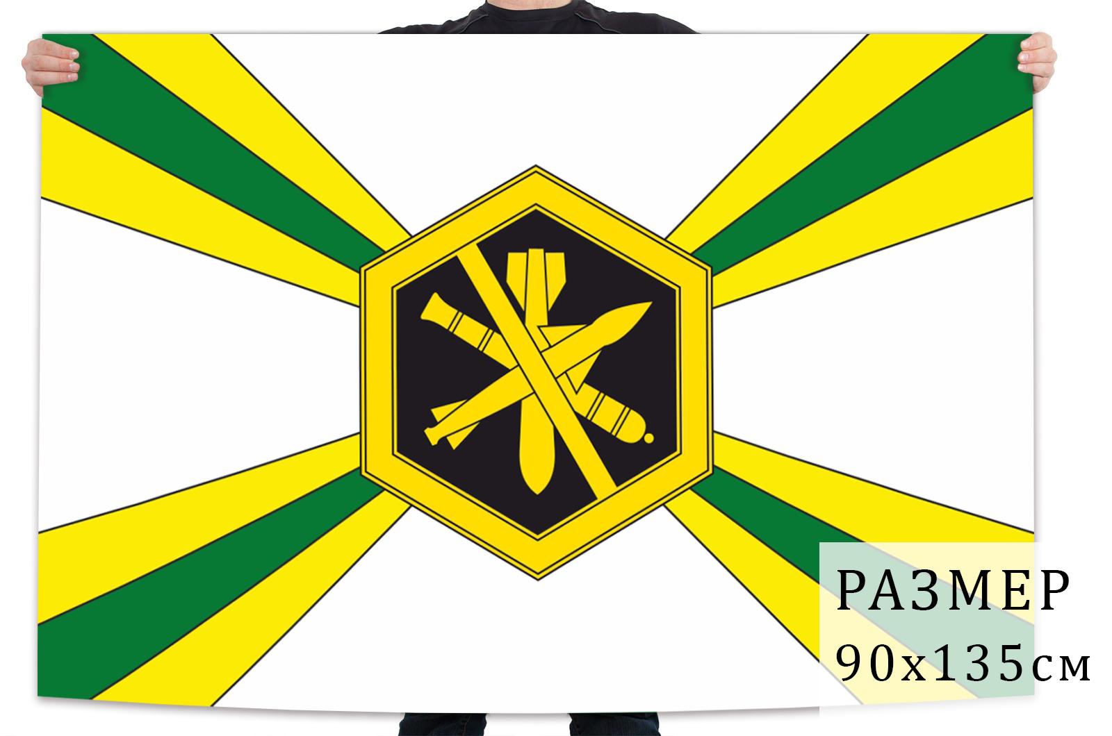 Флаг ФБУ «ФУБХУХО»
