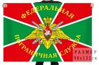Флаг «Федеральная Пограничная Служба России»