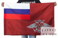 Купить флаг Федеральной Миграционной Службы РФ