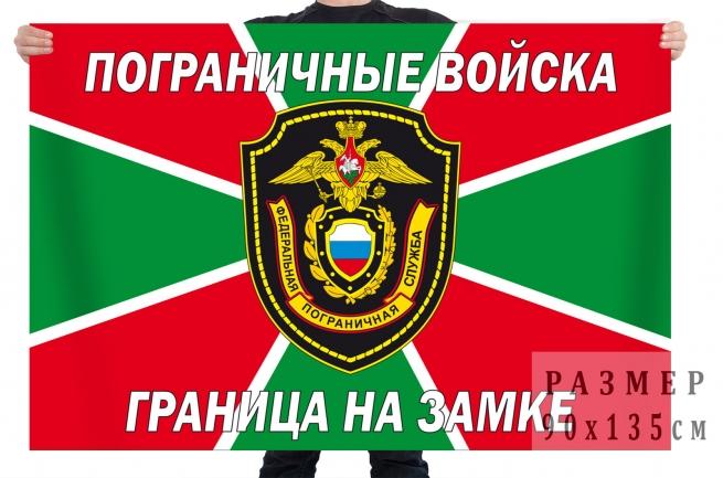 Флаг Федеральной пограничной службы РФ