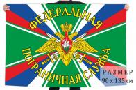 Флаг Федеральной Пограничной службы с эмблемой