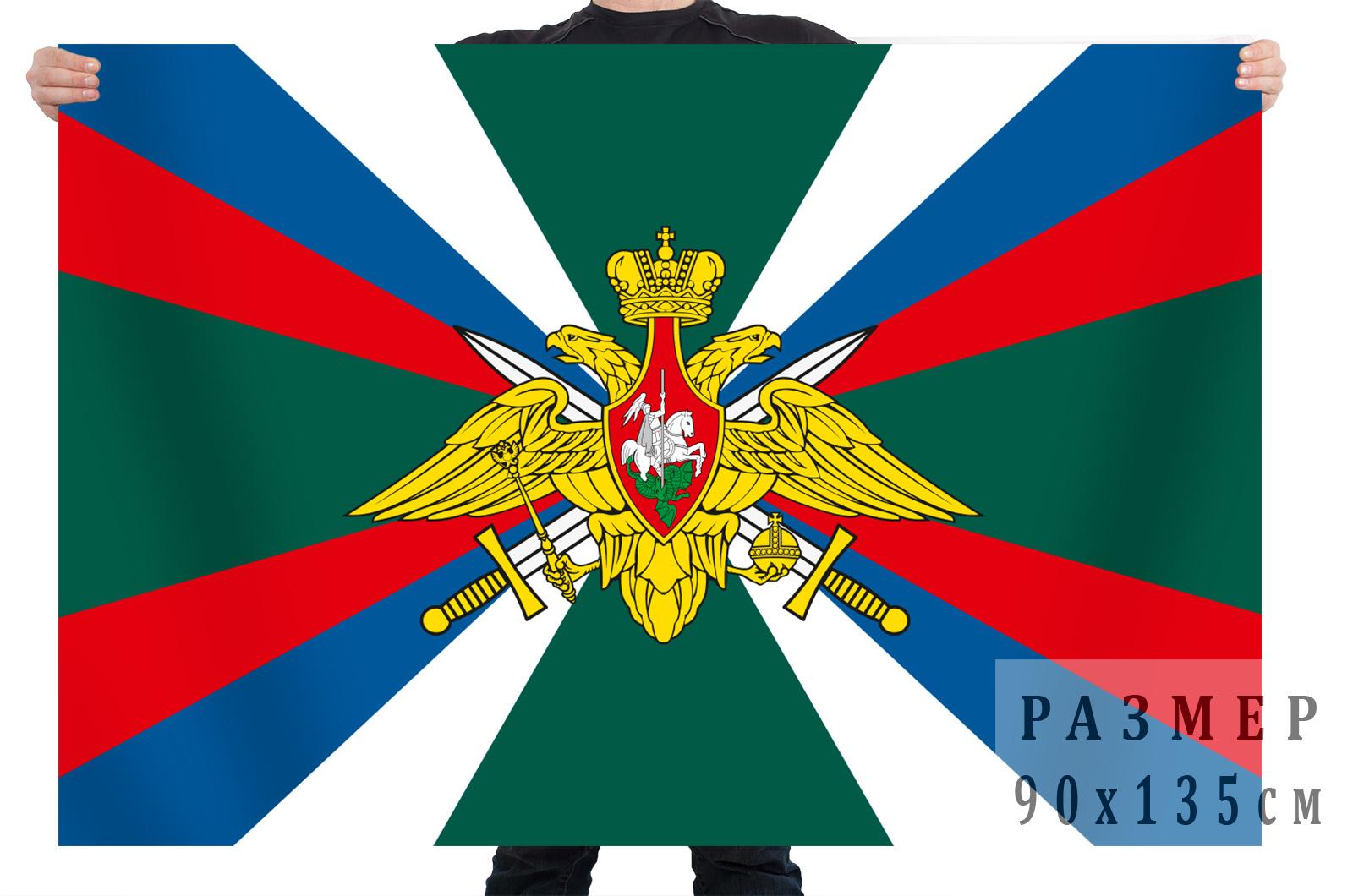 Флаг Федеральной погранслужбы