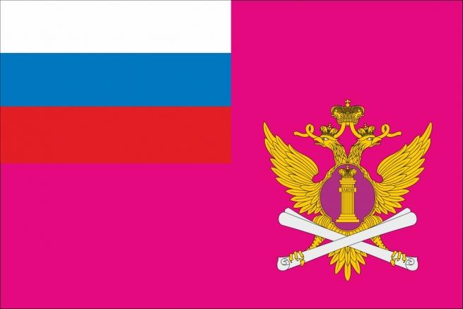 Флаг Федеральной регистрационной службы