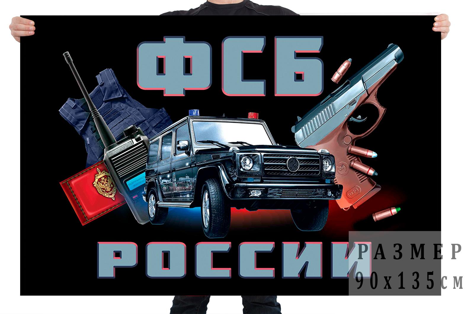 Флаг Федеральной Службы Безопасности России