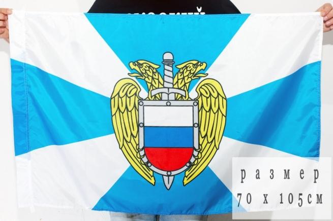 Флаг Федеральной службы охраны РФ 70х105