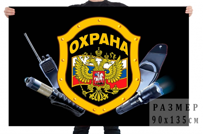 Флаг Охраны