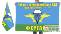Двухсторонний флаг «Ферганская 105 ВДД»