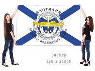 Флаг флотилии атомных подводных лодок ВМФ РФ