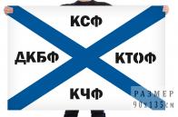 Флаг флотов ВМФ «КСФ-КТОФ-КЧФ-ДКБФ»
