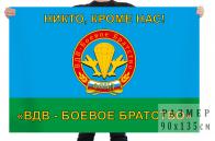 Флаг фонда боевого братства ВДВ
