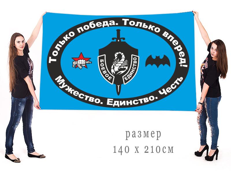 Купить в Москве большой флаг с символикой Фонда «Боевое единство»