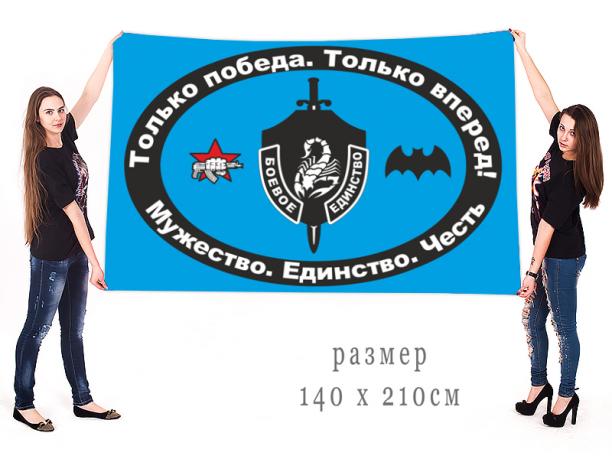 Большой флаг с символикой Фонда Боевое единство