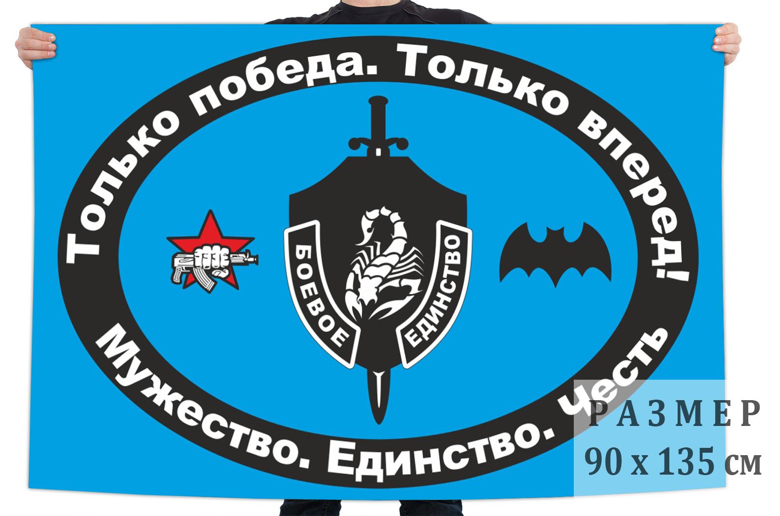 Купить в интернет магазине флаг фонда ветеранов «Боевое единство»