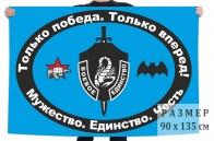 Флаг фонда ветеранов Боевое единство