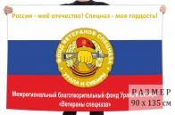 Флаг фонда ветеранов спецназа Урала и Сибири