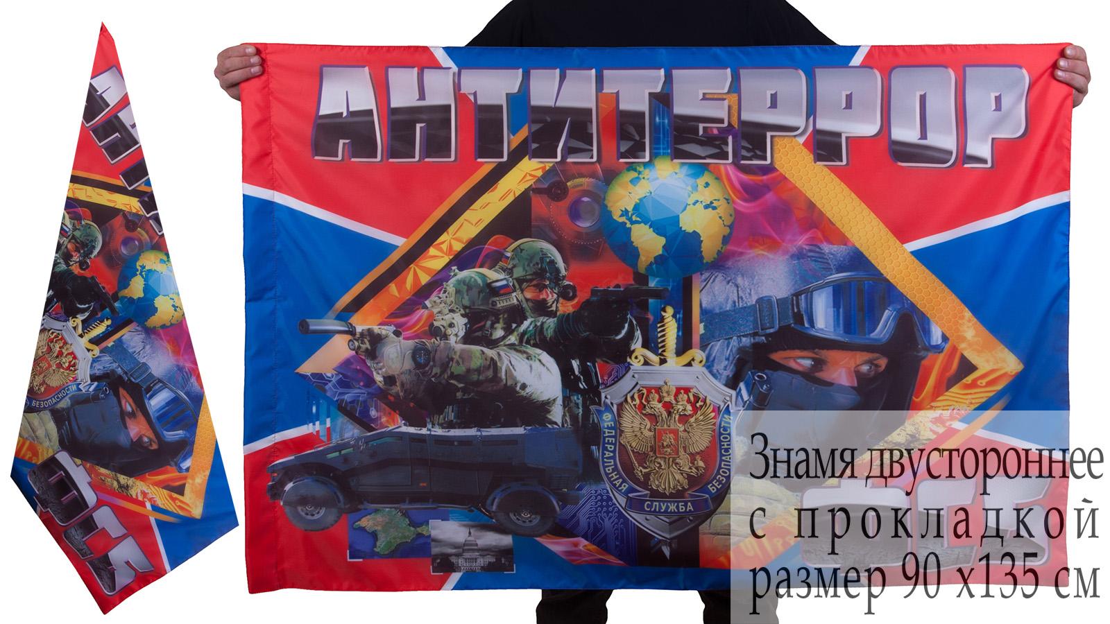 """Флаг """"ФСБ Антитеррор"""" - купить недорого"""