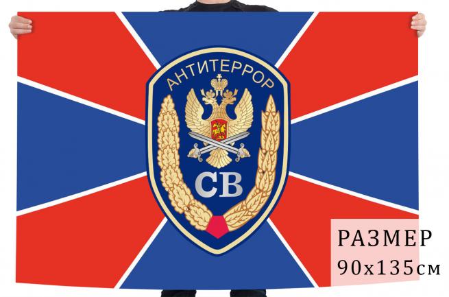 Флаг ФСБ Антитеррор