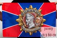 "Флаг ФСБ ""Дзержинский"" 40x60 см"
