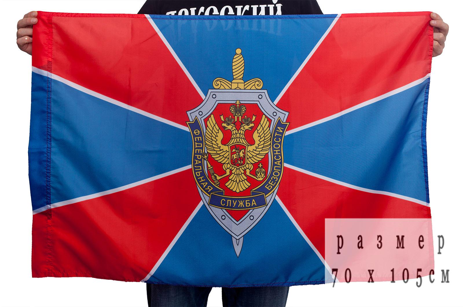 Флаг ФСБ России 70x105 см