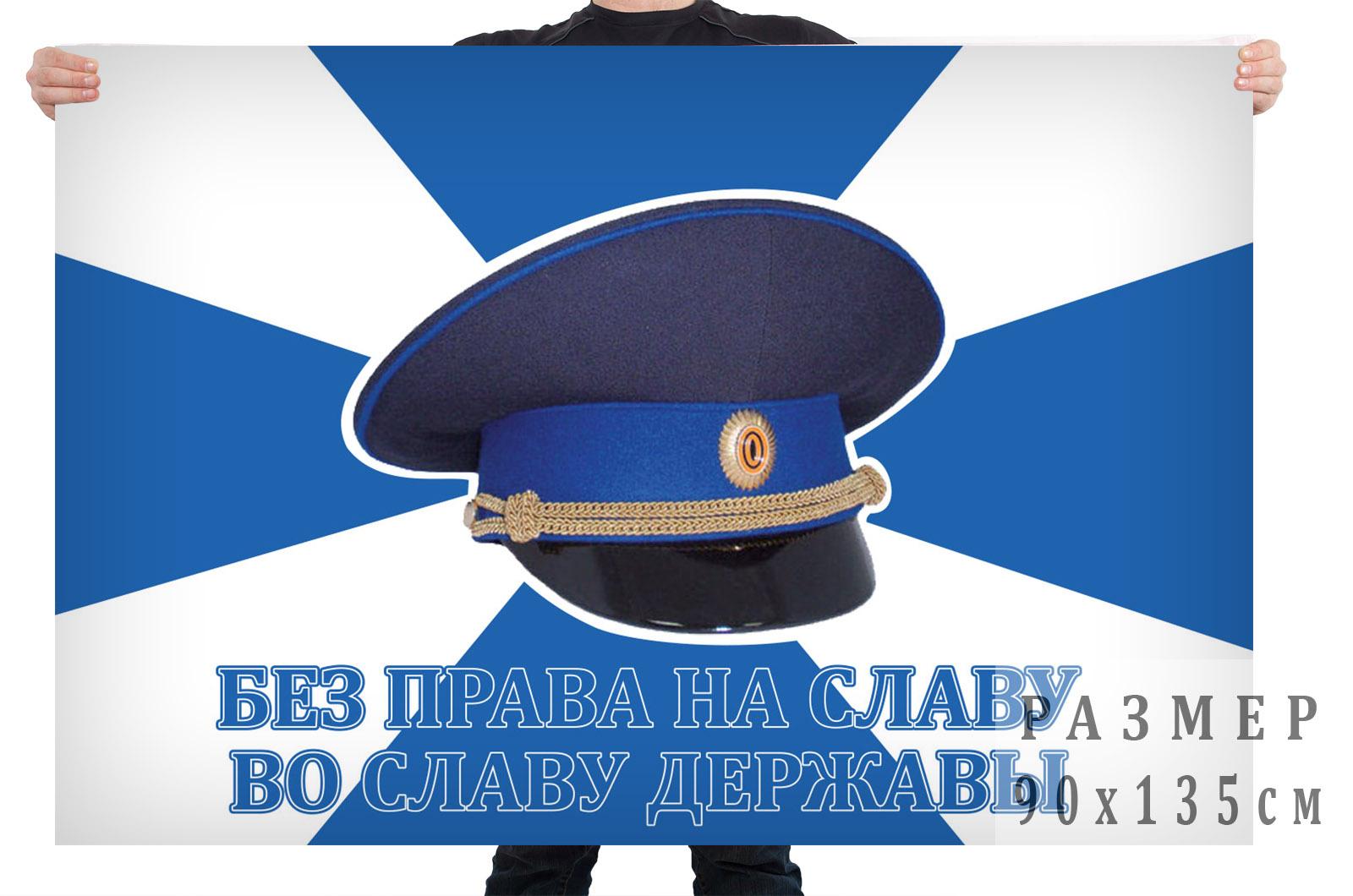 Флаг ФСО «Без права на славу»