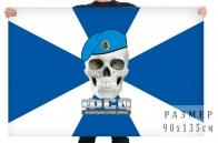 Флаг ФСО с черепом